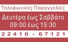 ΩΡΑΡΙΟ ΛΕΙΤΟΥΡΓΙΑΣ