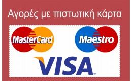 Αγορές με πιστωτική κάρτα !