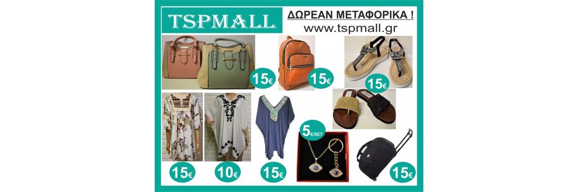 tspmall.gr